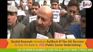 WATCH ER RASHID HOLDS #PROTEST OUTSIDE JK BANK HEADQUARTERS AGAINST #SAC DECISION