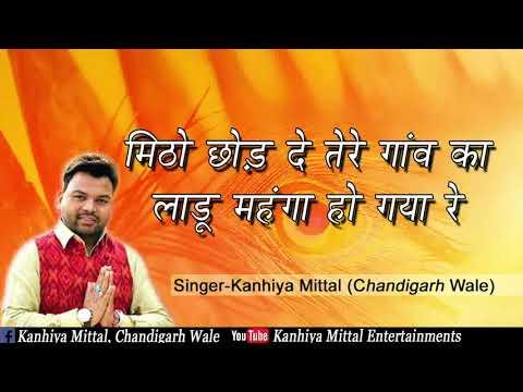 Kanhiya Mittal Bhajan - Mitho Chod De Sawariya Bhajan by Kanahiya Mittal | Live Bhajan Dhamal