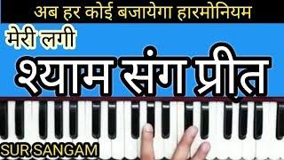 Meri Lagi Shyam Sang Preet II Krishna Meera Bhajan II Sur Sangam Bhajan