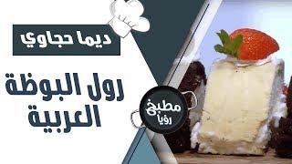 رول البوظة العربية - ايمان عماري