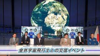 金井宣茂JAXA宇宙飛行士との交信イベント 金井宣茂 検索動画 7