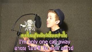 เพลง one call away แปลไทย