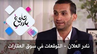 نادر العلان - التوقعات في سوق العقارات