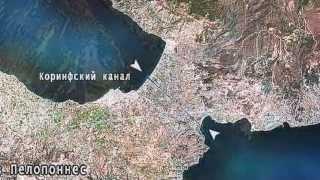 Коринфский канал (Corinth Canal)(Коринфский канал запомнится нависающими над палубой отвесными скалами, которые вплотную с обеих сторон..., 2013-07-24T11:09:26.000Z)
