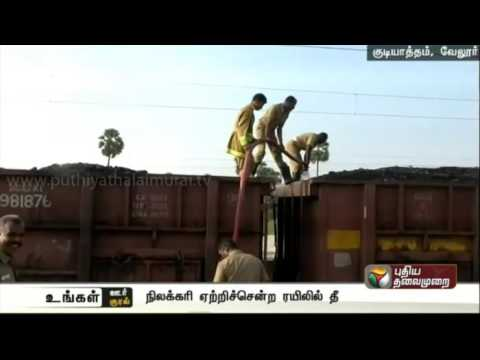 Goods train carrying coal catches fire near Gudiyatham