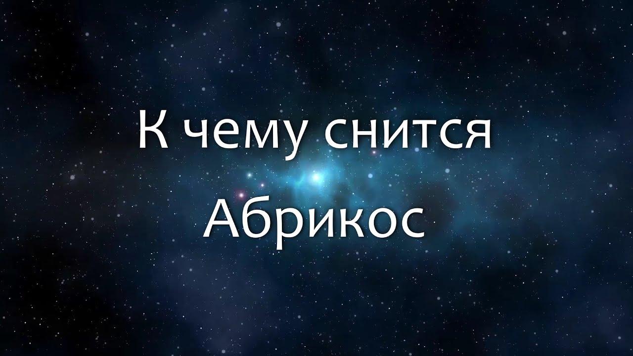 К чему снится Абрикос (Сонник, Толкование снов)