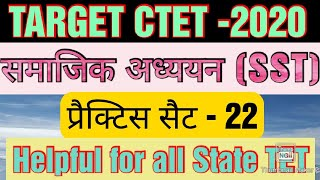Target CTET-2020 सामाजिक अध्ययन( SST)प्रैक्टिस सेट 22