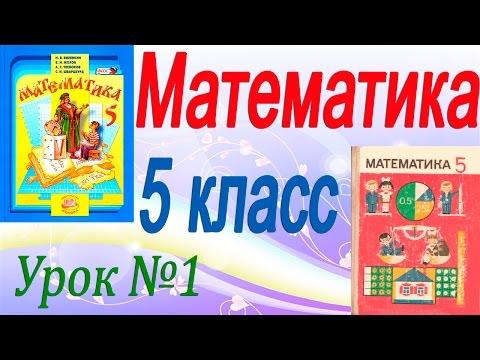 5 класс математика виленкин видеоуроки