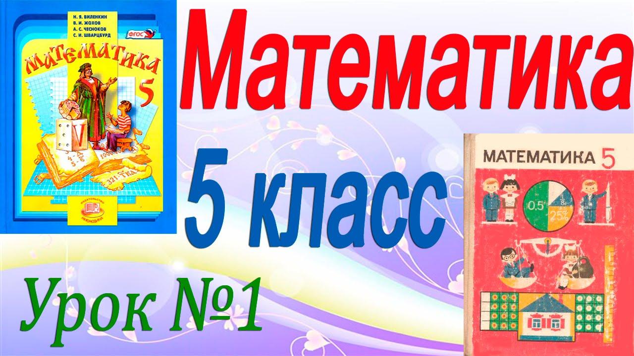 Математика уроки 5 класс видеоуроки бесплатно