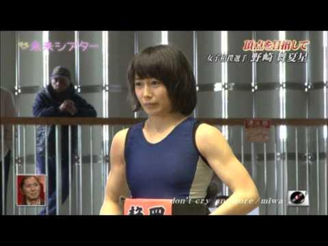 美女アスリート 相撲 野崎舞夏星 Japanese beauty athlete sumo Nozaki MaNaho