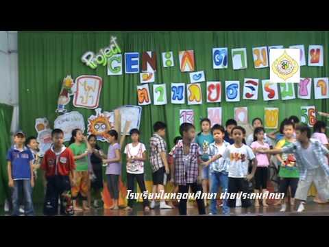 กิจกรรมการแสดงนำเสนอผลงานนักเรียน 2556 ระดับชั้น ป1-ป3