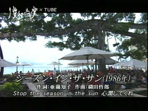 TUBE スペシャルメドレー IN HAWAII