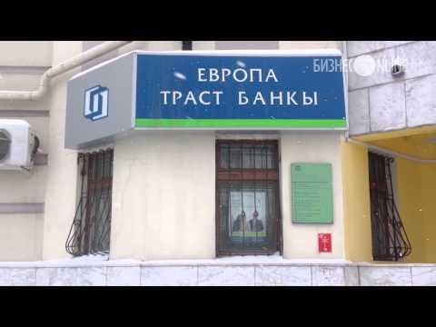 """Центробанк России отозвал лицензию в банка """"Евротраст"""""""