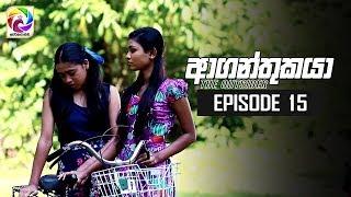 Aaganthukaya Episode 15  || ආගන්තුකයා  | සතියේ දිනවල රාත්රී  8.30 ට . . . Thumbnail