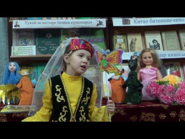 Изображение предпросмотра прочтения – СофьяСтепанова читает произведение «Ребенок и бабочка» Г.Тукая