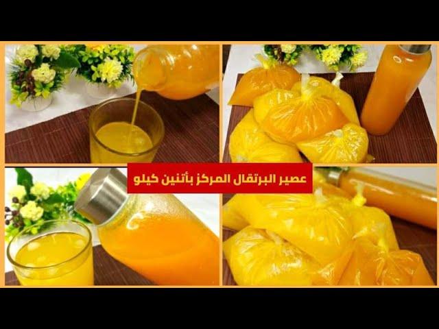 لو عندك 2 كيلو برتقال حولى ل4لتر عصير برتقال مركز بيور وطرقتين للحفظ لمده سنه خزنى لشهر رمضان Youtube