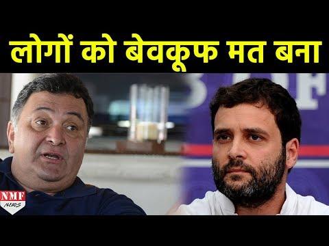 Rahul Gandhi के वंशवाद वाले बयान पर भड़के Rishi Kapoor