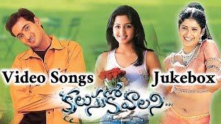 Kalusukovalani Telugu Movie Video Songs Jukebox ||  Uday Kiran, Pratyusha, Gajala