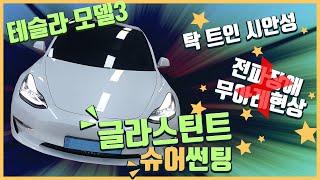 테슬라 모델3 썬팅 시공기 전파장애 무아레 없다!! 시…