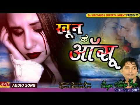 प्यार करने की सबसे बड़ी सज़ा | Khoon Ke Aansu | Aditya Raja | HINDI SAD SONGS | Pyar Mohabbat का दर्द