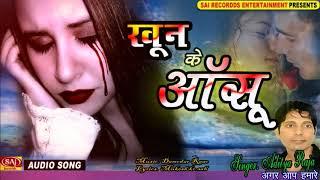 ... #album : khoon ke aansu #singer aditya raja #music