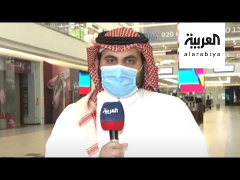 نشرة الرابعة |السعودية.. عمليات تعقيم مكثفة لمركز تجاري بعد إغلاقه بسبب كورونا