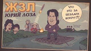 ЖЗЛ: Юрий Лоза