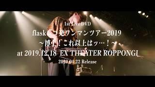 おいしくるメロンパン 1st LIVE DVD トレーラー「flaskレコ発ワンマンツアー2019 〜博士!これ以上はッ…!〜 at 2019.12.18 EX THEATER ROPPONGI」