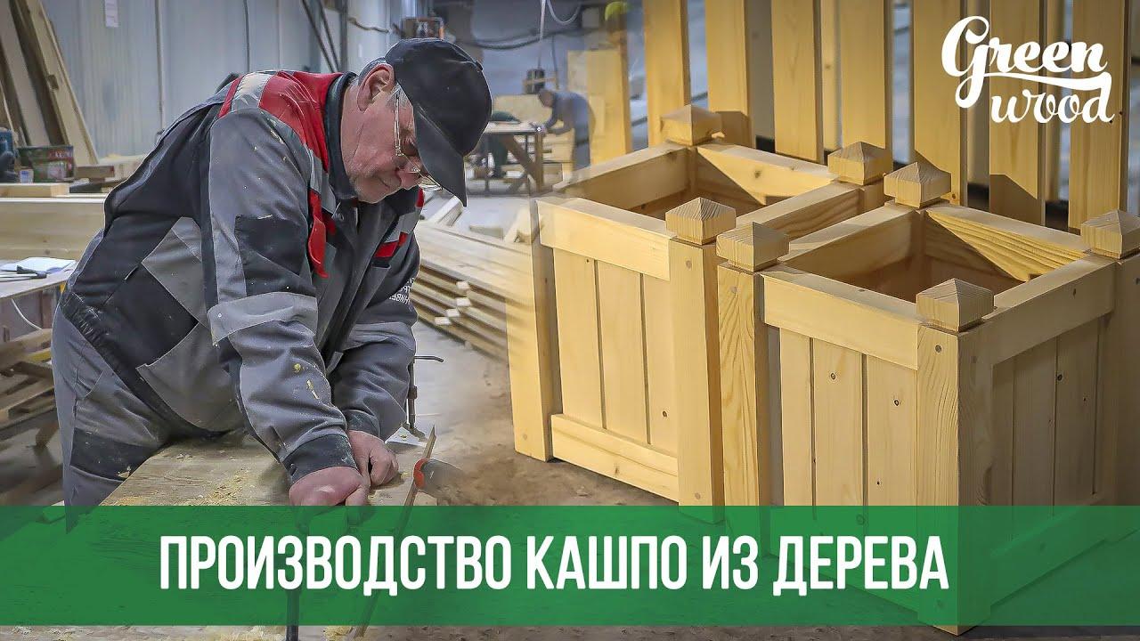 Производство кашпо из дерева | make wooden planter box
