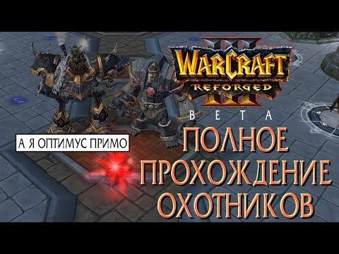 ПОЛНОЕ прохождение карты Охотники (Искатели войны) на движке Warcraft 3 Reforged Beta