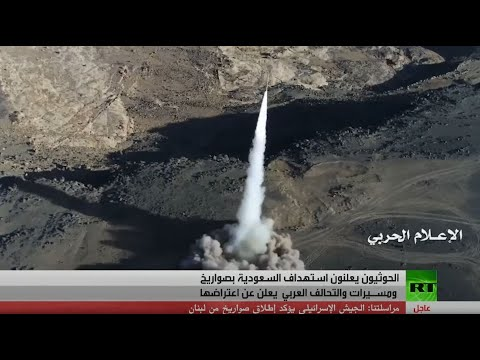 التحالف يعترض صواريخ ومسيرات أطلقها الحوثيون  - نشر قبل 2 ساعة