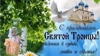 Прекрасное поздравление, с великим праздником, Святой Троицы!
