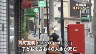 馬町空襲70年【第二次世界大戦 京都市】