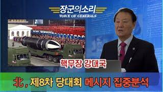 [장군의소리, 김태우박사]  북, 제8차 당대회 메세지 집중 분석 및 정치권 군사.안보 제안