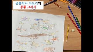 공룡그리기 | 아동미술 | 색칠공부 | 칸네메예리아 공…