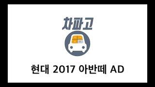 [차파고] - 2017 아반떼 AD 가격표 번역해드립니…