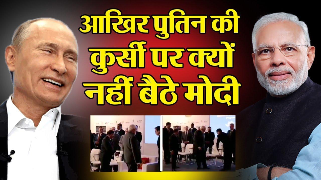 When PM Modi Refused Sofa In Russia | Capital TV