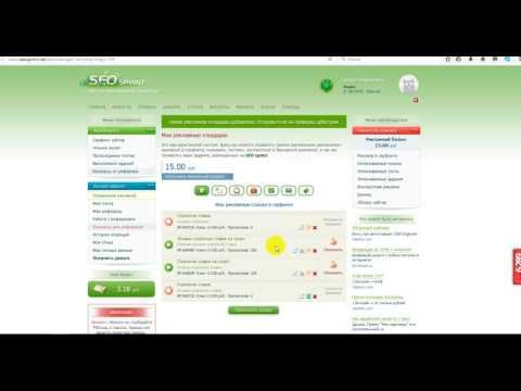 Бесплатная и эффективная раскрутка собственных сайтов