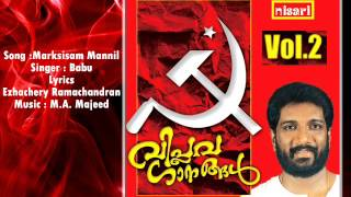 Marksisam Mannil-  VIPLAVA SONGS Vol  2