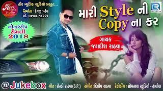 મારી સ્ટાઇલ ની કોપી ના કર - TIMALI MIX | Gujarati New Song | Jagdish Rathva | Nonstop Timali Songs