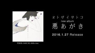 『悪あがき/オトザイサトコ』 全6曲入りミニ・アルバム 2016年1...