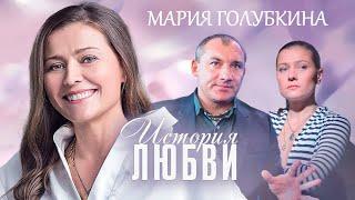 Мария Голубкина. Жена. История любви @Центральное Телевидение