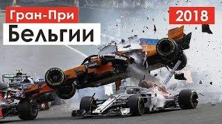 Полёт Алонсо и лучший финиш Сироткина | Формула 1 | Бельгия 2018