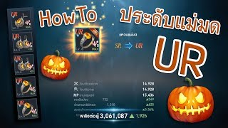 Lineage 2 Revolution : How To ทำประดับแม่มด UR - Craft Witch UR Accessory
