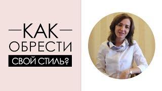 Как я обрела свой СТИЛЬ. Светлана, г. Новосибирск | Уроки Стиля [Академия Моды и Стиля]