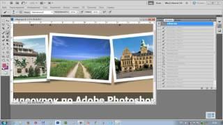 Работа с масками в программе Adobe Photoshop часть1