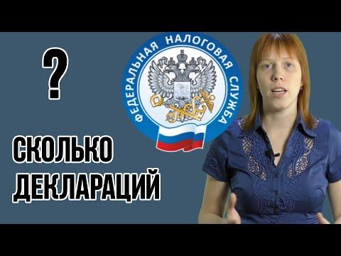 Сколько необходимо подать деклараций 3-НДФЛ?