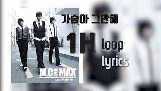 가슴아 그만해 1시간 반복 가사 (1Hour Loop Lyrics) - M.C the MAX