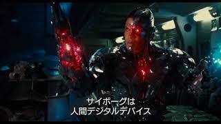 『ジャスティス・リーグ』スペシャルグリーティング映像