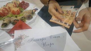 Сколько денег дарят на свадьбу в Молдове    (ХОХОЛ)